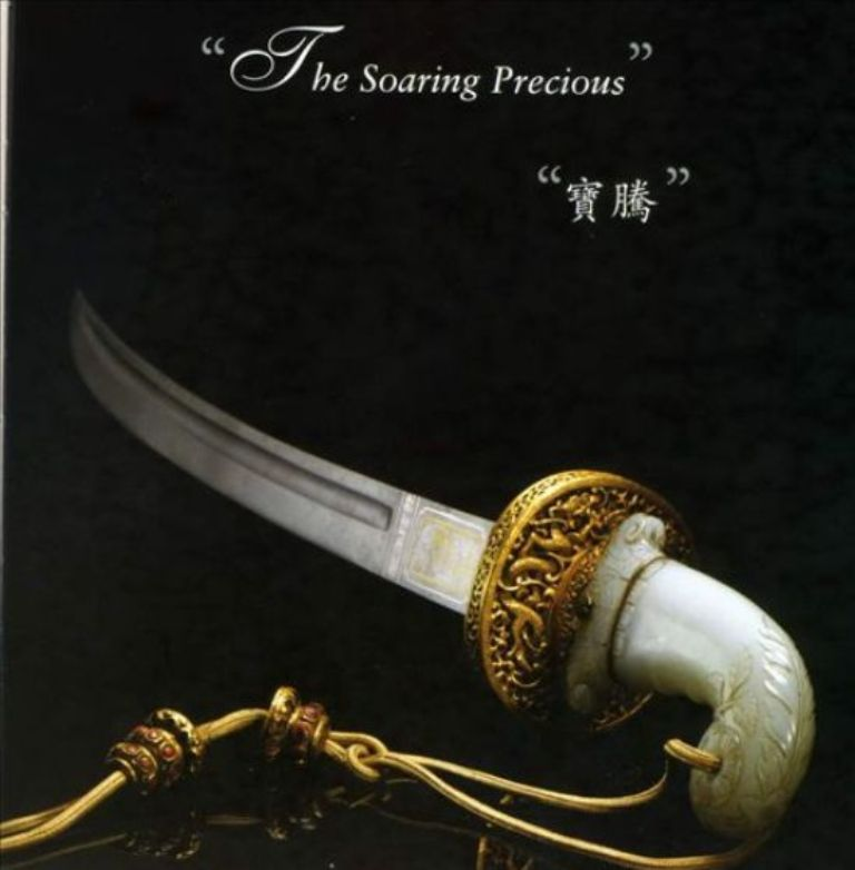 18th century Chinese jade-hilted sword