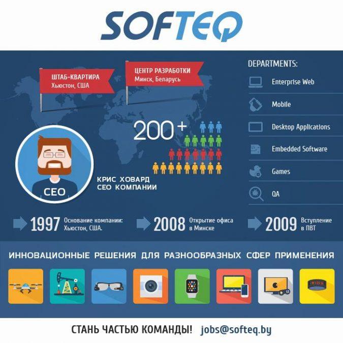 Softeq2