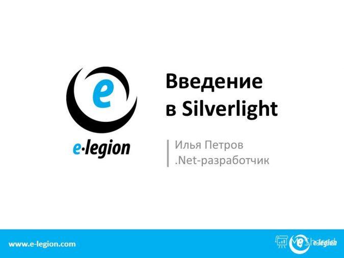 e-Legion3